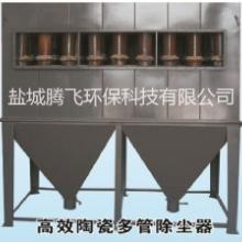 新款陶瓷多管除尘器优点  脱硫除尘设备厂家直销批发