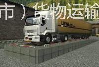 供应乐清到广东广州货运托运部,乐清到广东广州货运直达专线,乐清柳市到广州物流公司,柳市到广州货运信息部