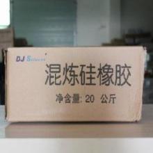 硅橡胶 原材料 高级硅胶原材料 食品级硅胶原材料批发