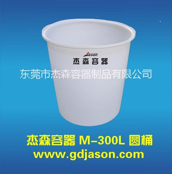 300升敞口圆桶食,300升敞口圆桶食品级塑料桶硝酸