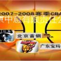 广西体育比赛现场电视直播系统供应图片