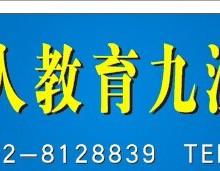供应用于提高学历教育的2015江西省成人高考。专(高)升本、高达专(本)