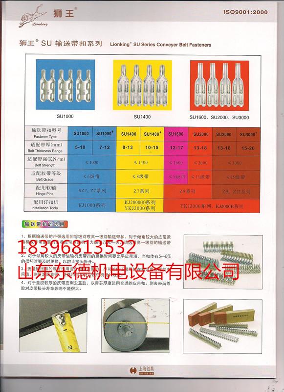 供应用于输送的高效率SU1000型狮王皮带扣