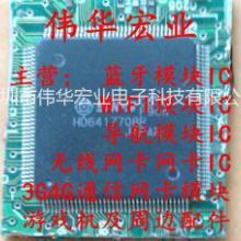 供应用于通信的通信IC,HD6417708RF90A,品牌HITACHI日立,封装QFP,拆机带板芯片,价格咨询为准