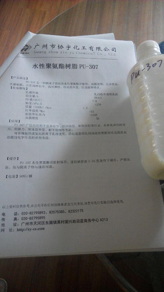 供应用于皮革涂饰的水性聚氨酯树脂PU-307