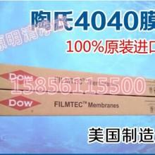 供应陶氏膜/RO膜40/8040型RO陶氏膜/原装进口陶氏膜/反渗透设备专用陶氏膜/4寸膜元件/8寸膜元件图片