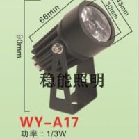 供应17LED射灯投光灯1W厂家直销