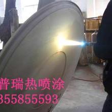 临沂沧州热喷涂表面防腐强化