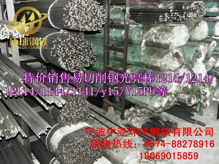 SUM24L是什么材质?本公司专业批发进口原料:SUM24L圆钢 sum24l易切削钢 sum24l