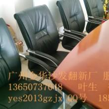 供应广州沙发维修翻新换皮金华厂、番禺沙发维修、沙发翻新、沙发定做批发
