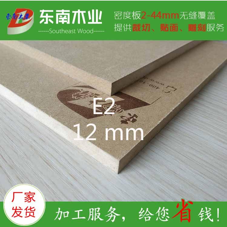 供应E2级12mm密度板纤维板 可裁切贴面