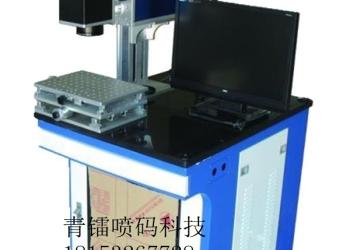 园林五金工具光纤激光打标机图片