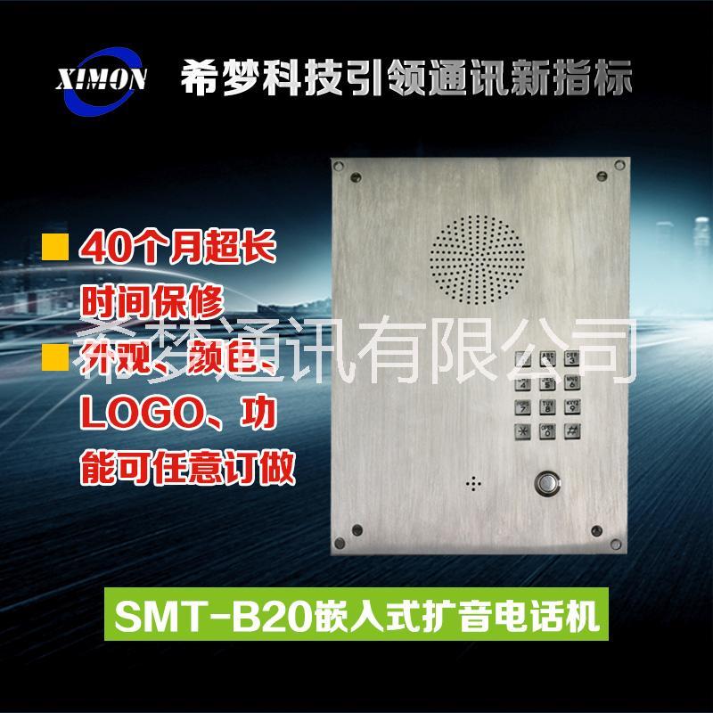 不锈钢无线电梯专用紧急求助电话机价格