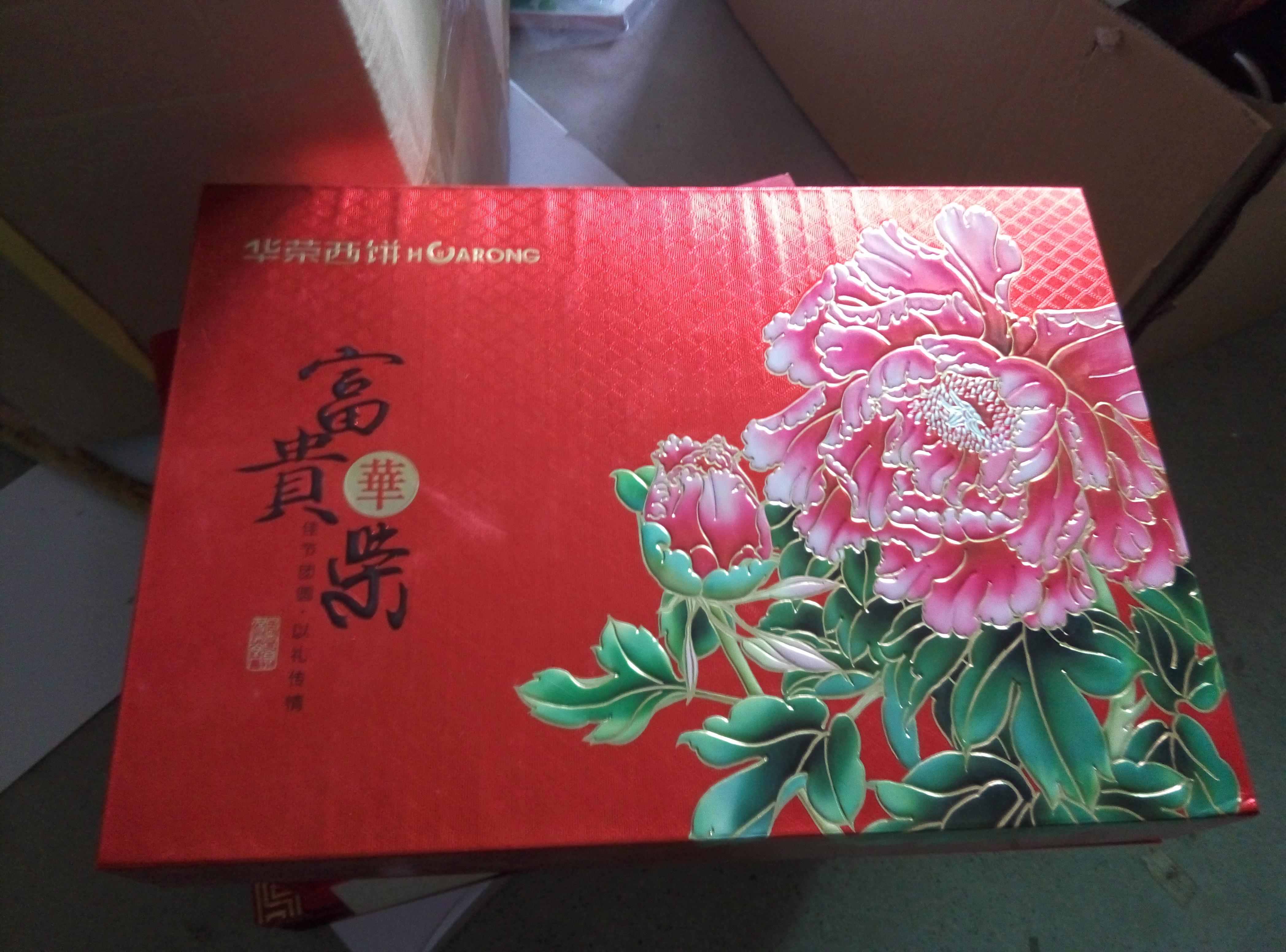 > 潮州环保包装纸展示店              供应月饼 包 装盒