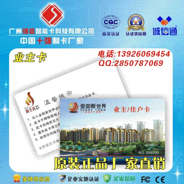 业主IC卡停车IC卡制作图片/业主IC卡停车IC卡制作样板图 (4)