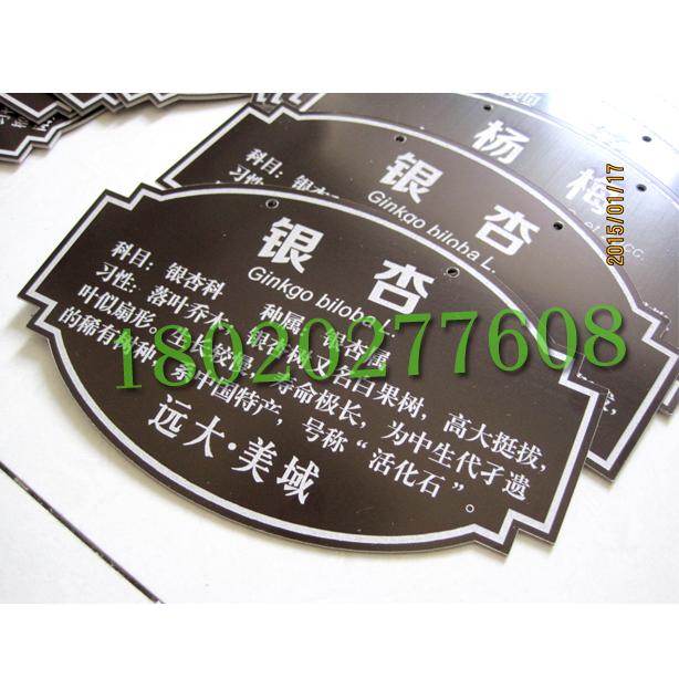 供应树木信息牌雕刻,植物科普牌雕刻图片