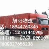 供应用于的樟木头直达重庆物流公司专线