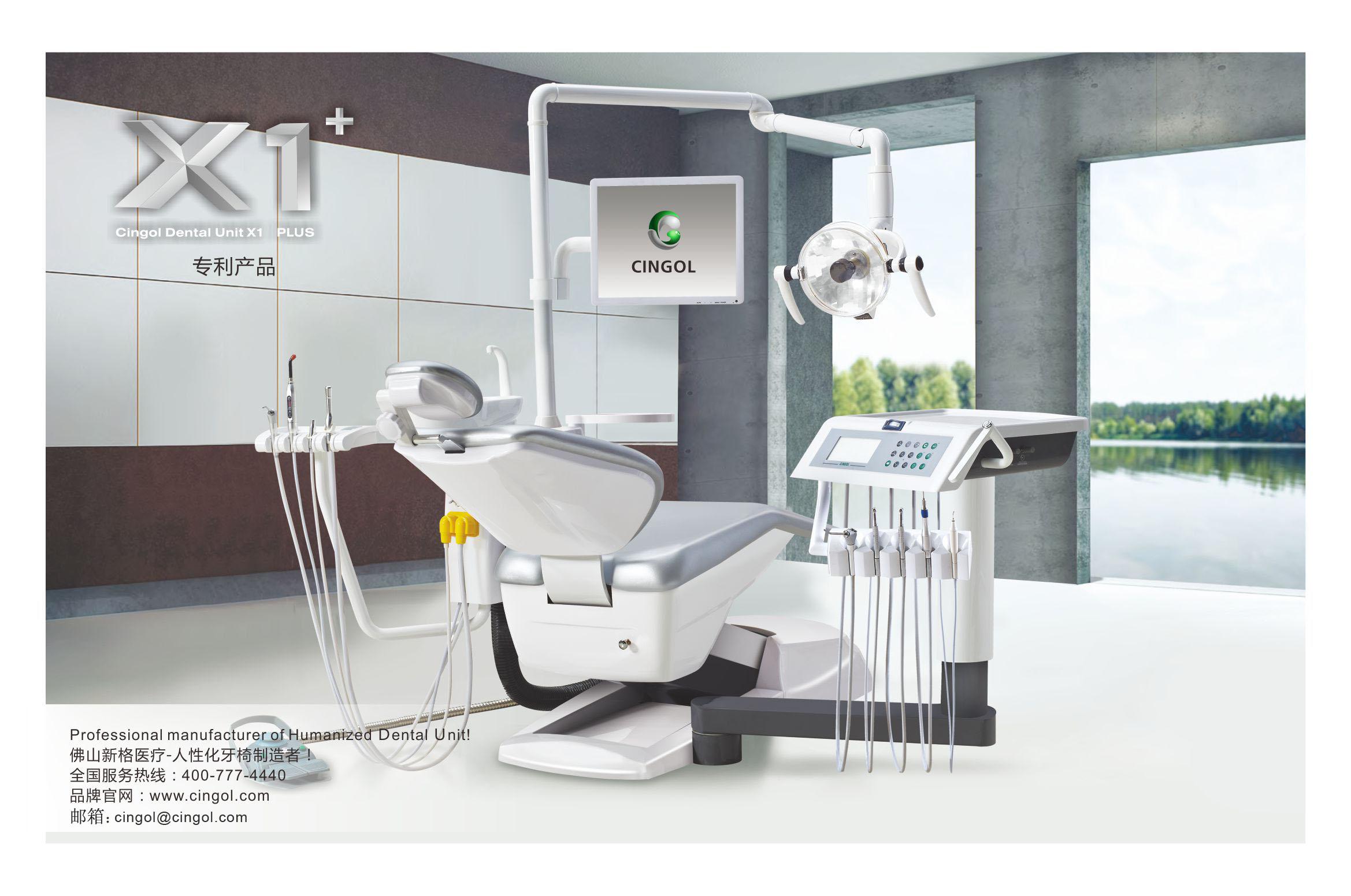 供应云浮新格口腔综合治疗椅X1+、新格医疗牙科综合治疗仪品牌、口腔综合治疗椅价格、牙科椅广东厂家