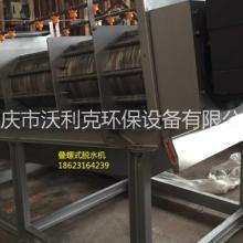 供应云南DLTS叠螺污泥脱水机污泥脱水  污泥脱水机生产厂家批发