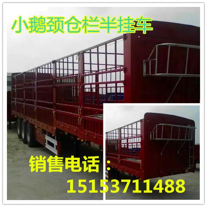 供应用于运输的广西河池市13米仓栏半挂车 高低板花栏车 高强轻体仓栏挂车多少钱