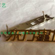 供应金属镂空胸针制作/金属镂空胸针制作价格/深圳金属镂空胸针制作