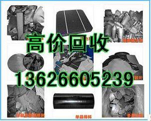 供应用于多晶硅片回收价格的多晶硅片回收价格13626605239综兹