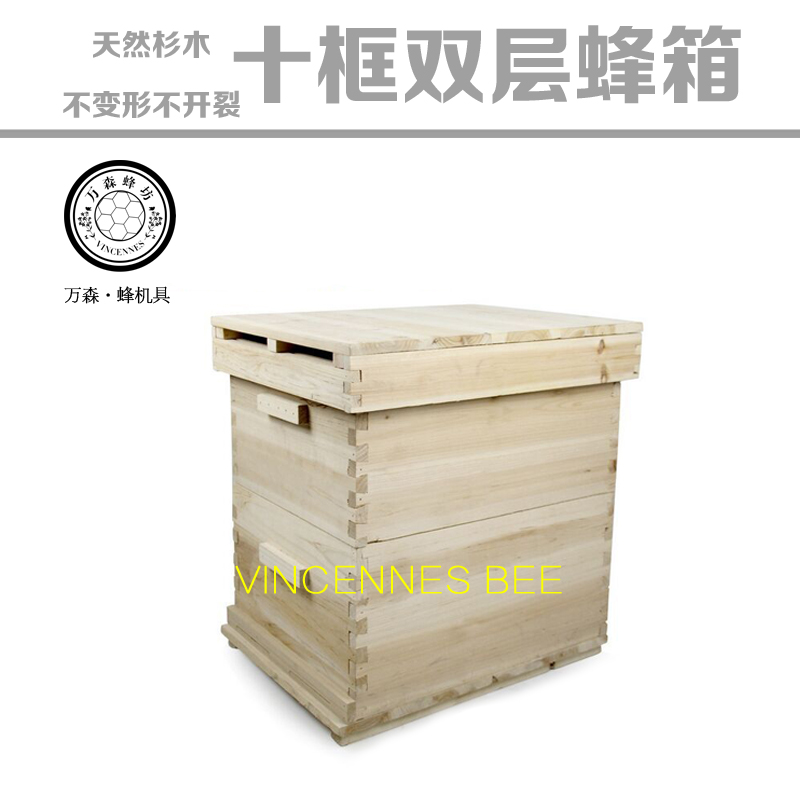 供应优质中蜂意蜂标准十框高箱双层蜂箱