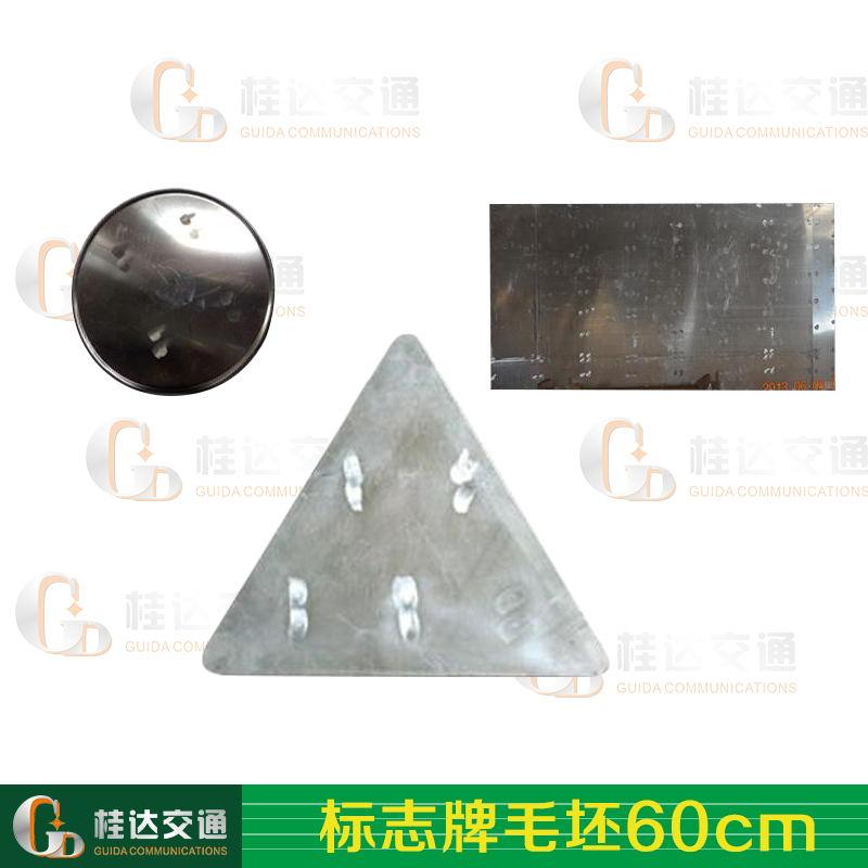 桂达交通标志毛坯牌铝圆形标牌铝三角形毛坯板铝制方形