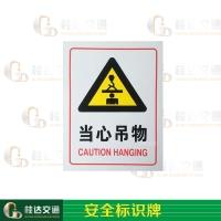桂达安全标识牌道路指示牌pvc交通标示牌