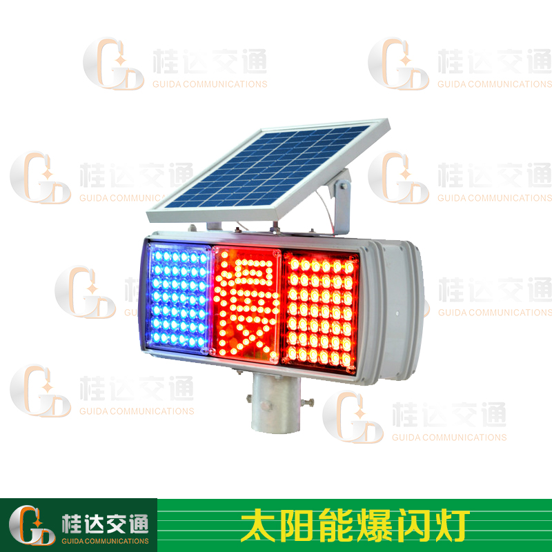 桂达交通安全爆闪灯led指示灯提示交通安全指示灯
