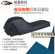 保时捷隐藏式行车记录仪+手机APP销售