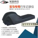 宝马隐藏式行车记录仪手机APP+WIFI图片