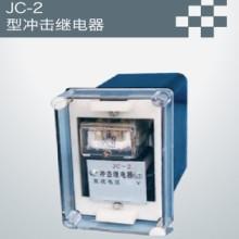 供应用于工控的JC-2型冲击继电器