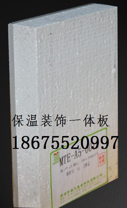 供应湖南摩天保温装饰一体板,湖北一体化节能装饰板,广西保温隔热性节能装饰板