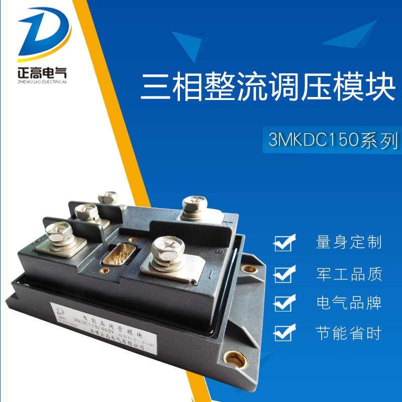淄博正高可控硅晶闸管供应三相晶闸管用于电源控制的三相整流调压模块3MKDC150