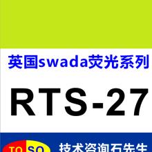供应用于塑胶|硅胶|油墨的英国思瓦达swada荧光颜料RTS-27(黄色)