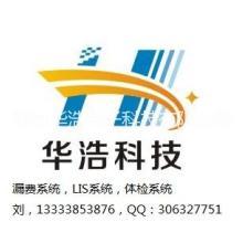 供应临床检验管理系统(LIS系统,临床检验管理软件,临床检验LIS系统,医院LIS系统,LIS系统