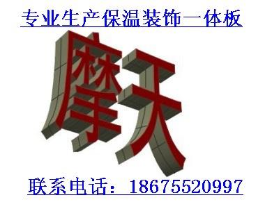 供应诚征碳保温一体化装饰板工程合作,武汉酒店医院等外墙一体化保温装饰板,南京上海宝山宝钢外墙无机复合保温装饰板工程