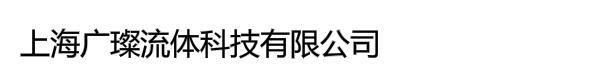 上海广璨流体科技有限公司