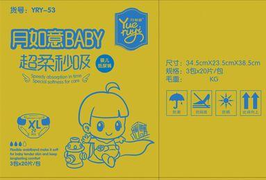 供应月如意,如意baby婴儿纸尿裤