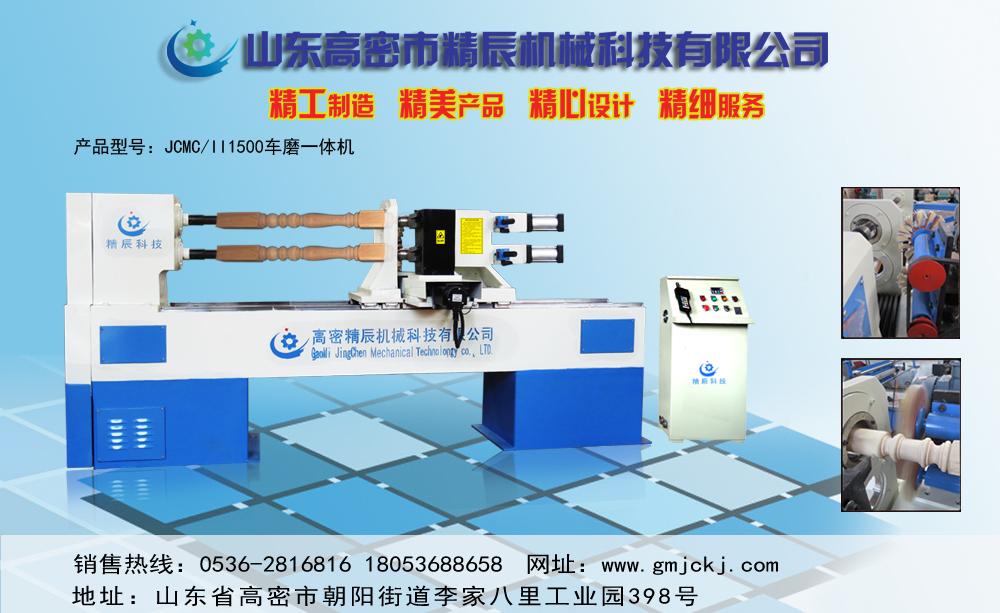 供应JCMC/II-S 系列单轴双刀数控木工车