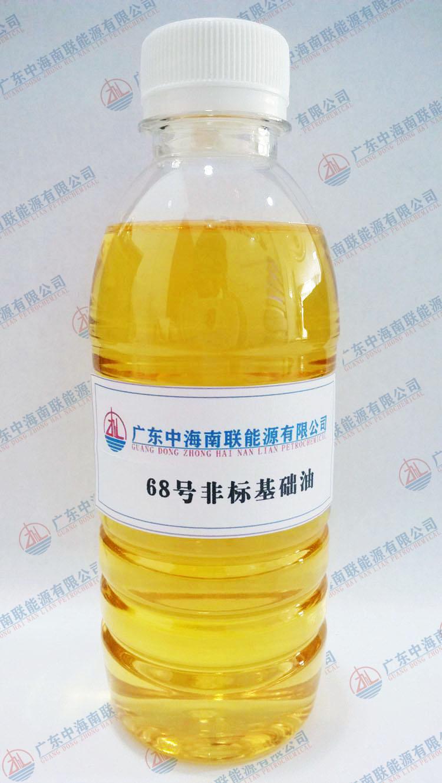 68号非标基础油  基础油厂家 批发价格 东莞