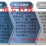 供应西安性价比最高呼叫中心系统,免费客服中心系统,voip网关,通知短信