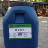 氯丁胶乳|砂浆混凝土防腐防水乳液_氯丁胶乳厂家