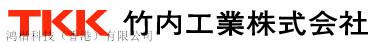 竹内工业TKK低周波对策用吸波材料销售