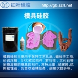 供应528手板模型硅胶