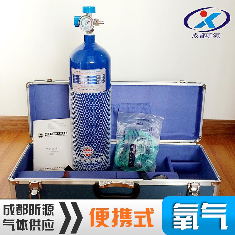 成都昕源供应用于医疗设备 病人吸氧的便携式医用氧气