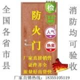 供应宣城市钢木质防火门价格表