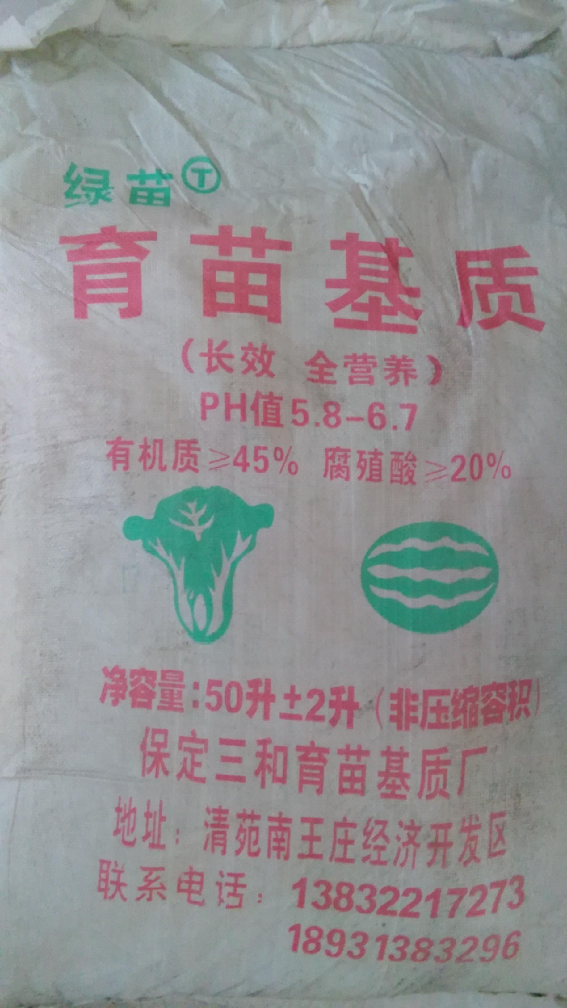 供应育苗基质 优质育苗基质配方 育苗基质有机肥厂 育苗基质批发价格 育苗基质厂家