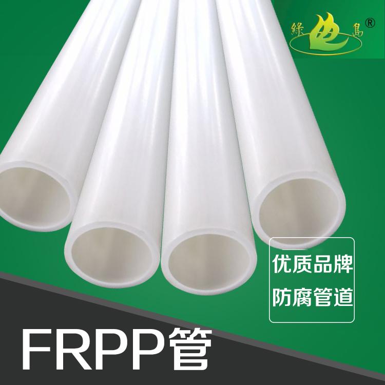 绿岛FRPP管材 厂家直供塑料FRPP管